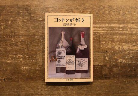 本屋が届けるベターライフブックス。『コットンが好き』高峰秀子 著(文春文庫)