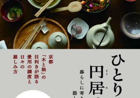 『木と根』林七緒美さんが調度の楽しみを記した、『ひとり時、円居時 暮らしに寄り添う 器と道具』が発売。