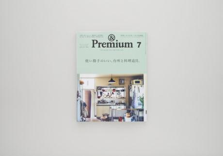 使い勝手のいい、台所と料理道具。  &Premium No. 79
