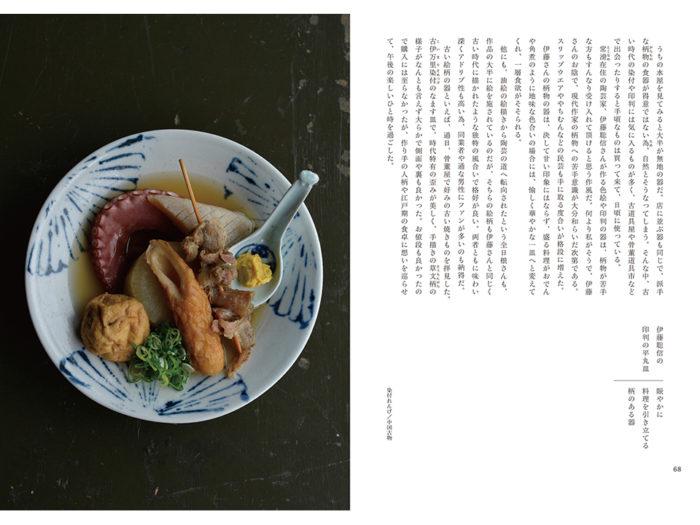 伊藤聡信の印判の平丸皿。風合いのある柄がおでんを引き立てる。