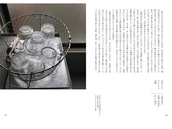 キッチン道具も収録。〈鳥井金網工芸〉の手網の水切りかごは佇まいがとにかく美しい。