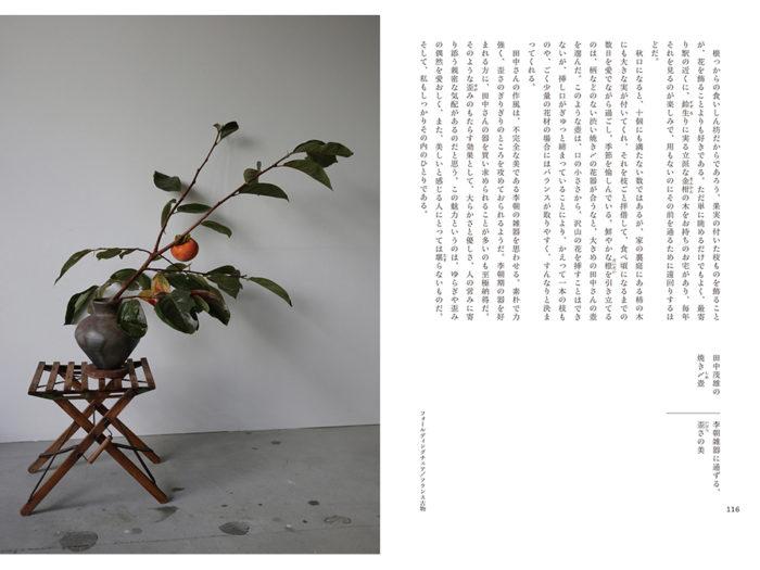 花と器を使ったひとり遊びについて。田中茂雄の焼き〆壺にはフランス古物のフォールディングチェアを合わせた。