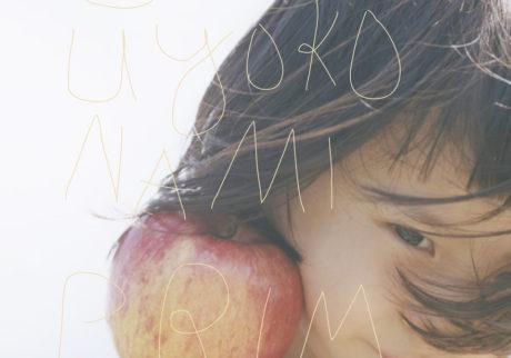 写真家・横浪修さんの写真展「PRIMAL」が学芸大学『BOOK AND SONS』にて開催。