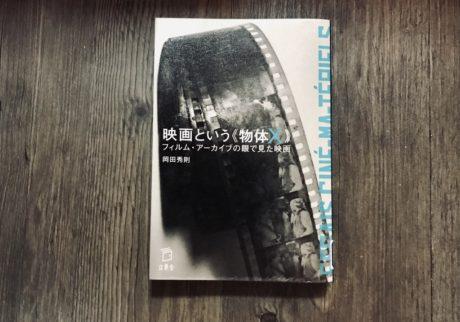 本屋が届けるベターライフブックス。『映画という《物体X》フィルムアーカイブの眼で見た映画』岡田秀則 著(立東舎)