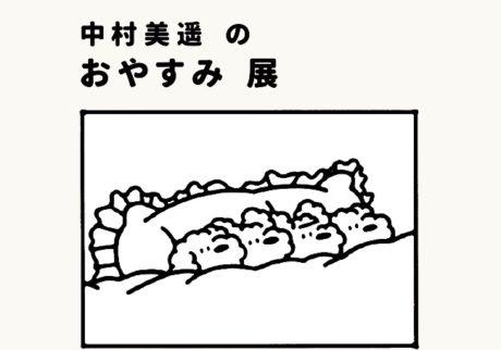 イラストレーター・中村 美遥さんの展示が『かもめブックス』にて開催。