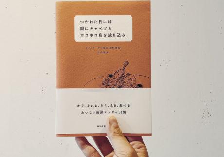 本屋が届けるベターライフブックス。『つかれた日には鍋にキャベツとホロホロ鳥を放り込み』谷内雅夫 著(西日本新聞社)