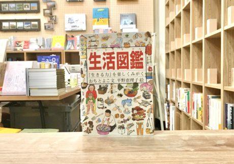 本屋が届けるベターライフブックス。『生活図鑑』おちとよこ 文 平野恵理子 絵 (福音館書店)