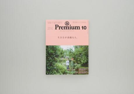 200819_&premium10月号_サムネイルのコピー