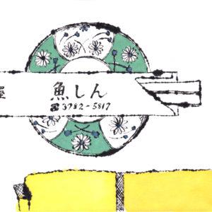 今日1日を、このイラストと。<i>神崎 遥 vol.22</i>