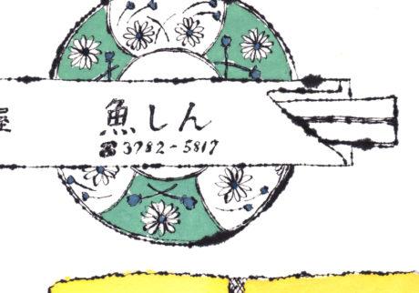 今日1日を、このイラストと。神崎 遥 vol.22
