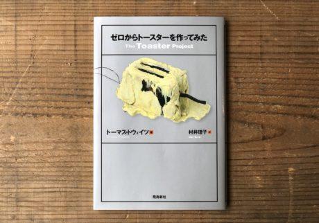 本屋が届けるベターライフブックス。『ゼロからトーストを作ってみた The Toaster Project』トーマス・トウェイツ著 村井理子訳(飛鳥新社)