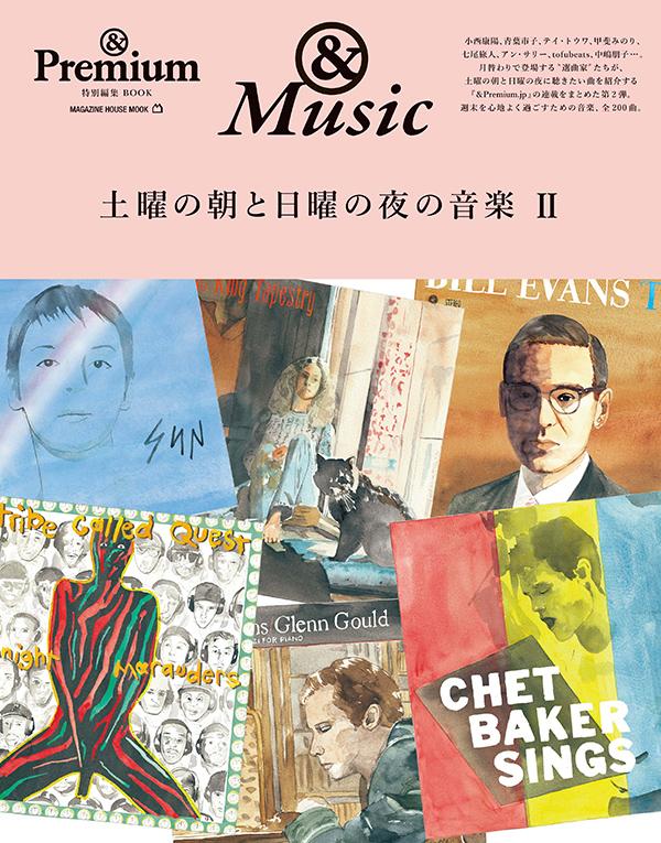 『&Music / 土曜の朝と日曜の夜の音楽 Ⅱ』