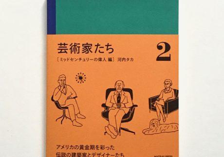 連載「&ART」の河内タカさんが著書『芸術家たち2 ミッドセンチュリーの偉人編』を刊行。