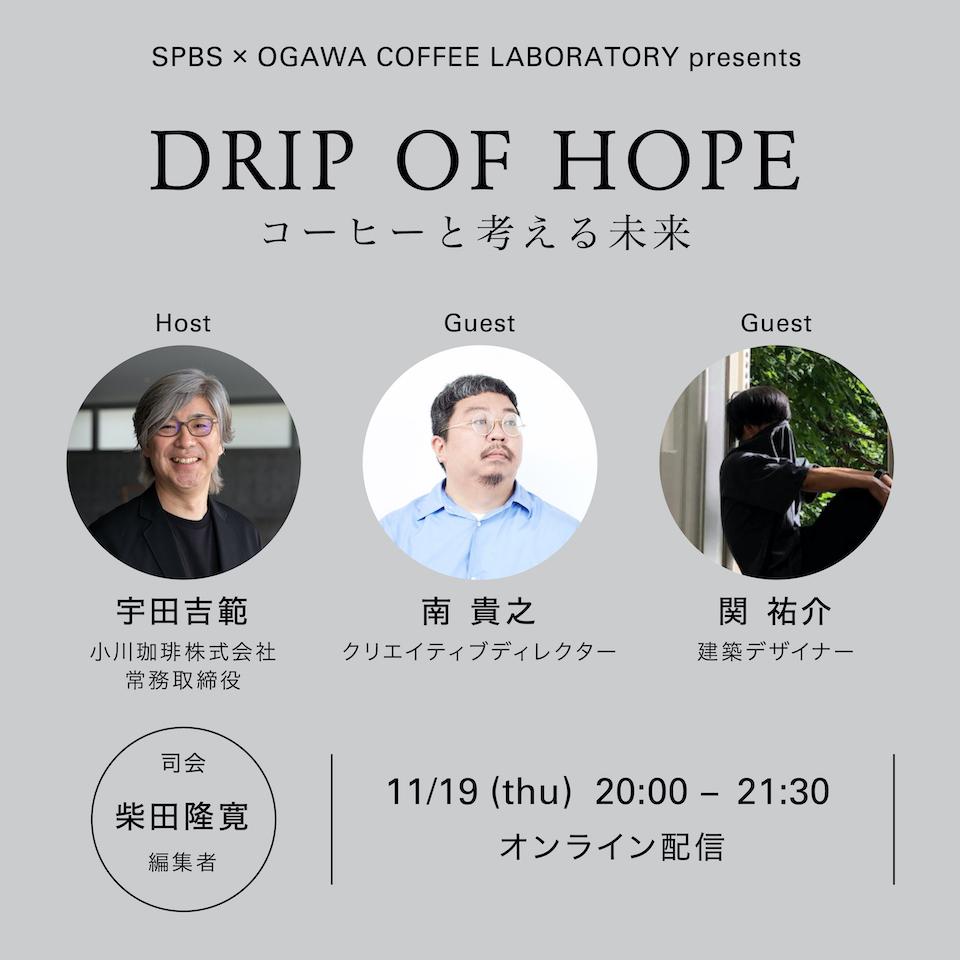ogawacoffee_banner_lahu_fix