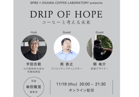 新たなコーヒーカルチャーを生み出す『OGAWA COFFEE LABORATORY』が、 実験的なトークイベント・シリーズをスタート!