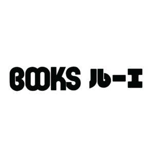 BOOKS ルーエ