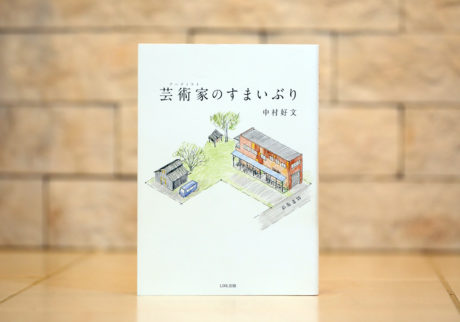 本屋が届けるベターライフブックス。『芸術家(アーティスト)のすまいぶり』中村好文 著(LIXIL出版)
