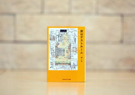 本屋が届けるベターライフブックス。『旅はゲストルーム 測って描いたホテルの部屋たち』浦一也 著(光文社)