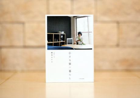 本屋が届けるベターライフブックス。『小さな家の暮らし』柳本あかね 著(エクスナレッジ)