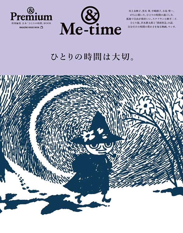 『&Me-time / ひとりの時間は大切。』