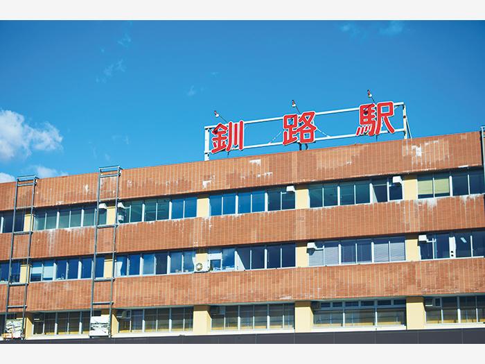 JR釧網本線、根室本線が乗り入れる釧路駅。釧路空港や阿寒湖を往復するバスもここから乗車できる。