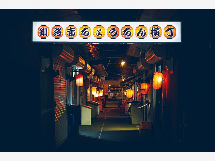 開設50年を超える道内最古の屋台村『釧路赤ちょうちん横丁』。個性的な酒場が26店舗も営業中。