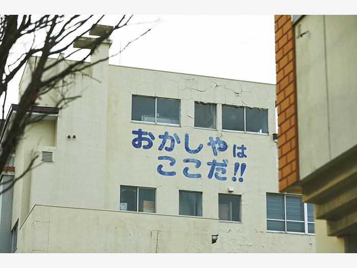 1907年開業の老舗菓子店『浦田菓子舗』(釧路市北大通8−1)のビル。童心を思い出させる言葉に頬が緩む。