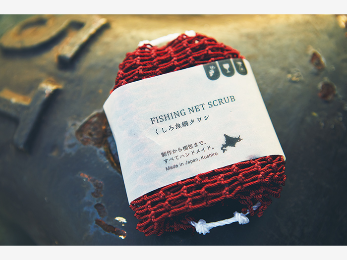 漁業の街らしいアイデア商品は「鉄フライパンを洗うのに便利」。くしろ魚網たわし¥400(道の駅 阿寒丹頂の里▷釧路市阿寒町上阿寒23−36−1)