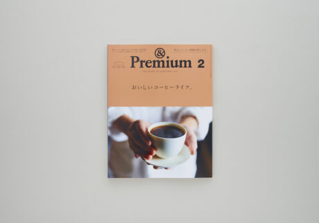 &Premium No. 86 / December 19, 2020 LIFE WITH GOOD COFFEE / おいしいコーヒーライフ。