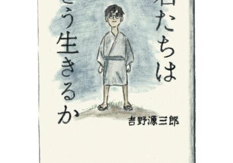 名著を読み解く、大人の読書感想文。課題図書/『君たちはどう生きるか』 文/轟木節子