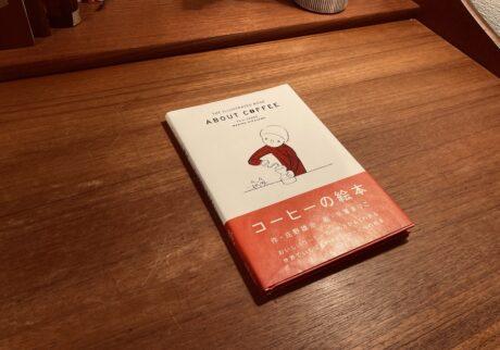 本屋が届けるベターライフブックス。『コーヒーの絵本』作 庄野雄治 絵 平澤まりこ(mille books)