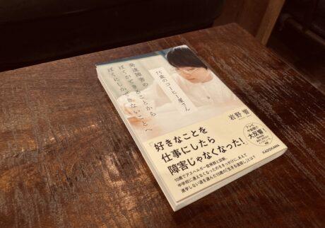 本屋が届けるベターライフブックス。『15歳のコーヒー屋さん 発達障害のぼくができることから ぼくにしかできないことへ』岩野響 著(KADOKAWA)