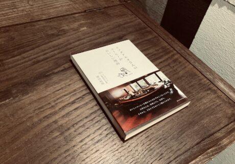 本屋が届けるベターライフブックス。『イノダアキオさんのコーヒーがおいしい理由』猪田彰郎 著(アノニマ・スタジオ)