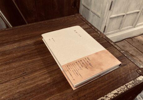 本屋が届けるベターライフブックス。『珈琲の表現』蕪木祐介(雷鳥社)