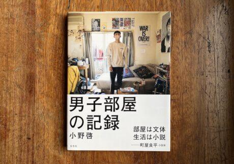本屋が届けるベターライフブックス。『男子部屋の記録』小野啓(玄光社)