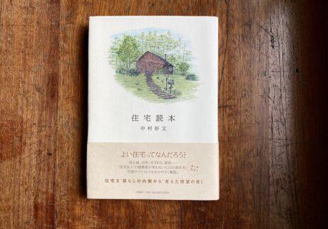 本屋が届けるベターライフブックス。『住宅読本』中村好文(新潮社)