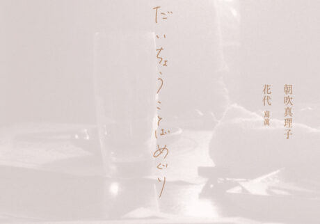 作家・朝吹真理子さんの新刊エッセイ『だいちょうことばめぐり』が刊行。