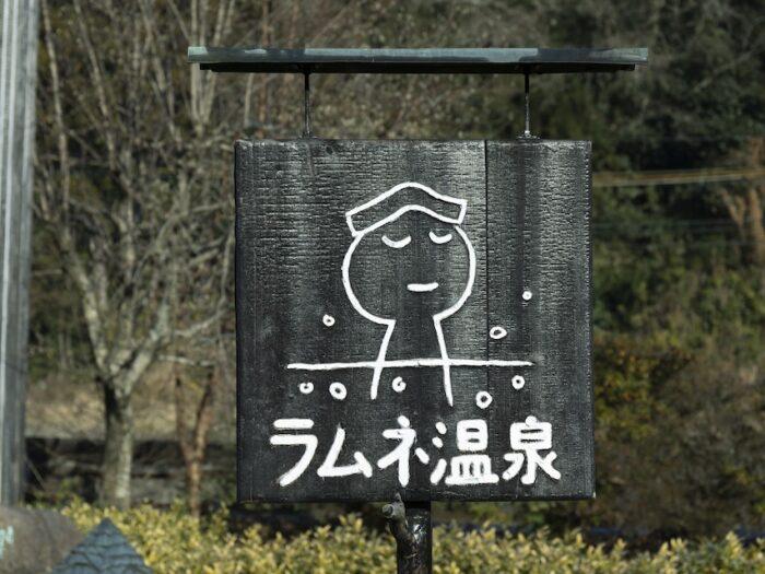 大分県にある日本一かわいい温泉とは?