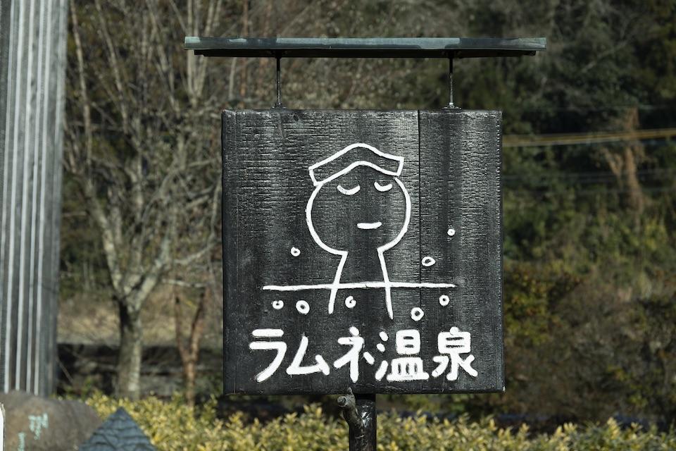 日本一の源泉数・湧出量を誇る大分県の温泉の中には、写真の『ラムネ温泉』のように、思わずホッコリするかわいいものも。
