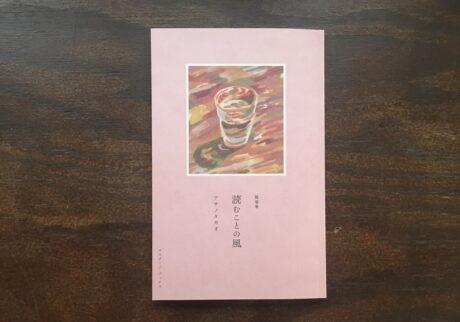 本屋が届けるベターライフブックス。『読むことの風』アサノタカオ(サウダージ・ブックス)