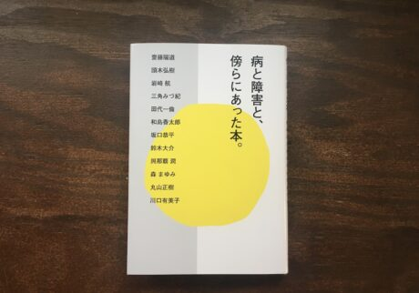本屋が届けるベターライフブックス。『病と障害と、傍らにあった本』(里山社)