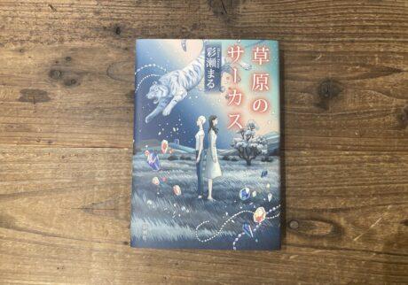 本屋が届けるベターライフブックス。『草原のサーカス』彩瀬まる 著(新潮社)