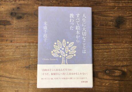 本屋が届けるベターライフブックス。『人生に大切なことはすべて絵本から教わった』末盛千枝子 著(現代企画室)