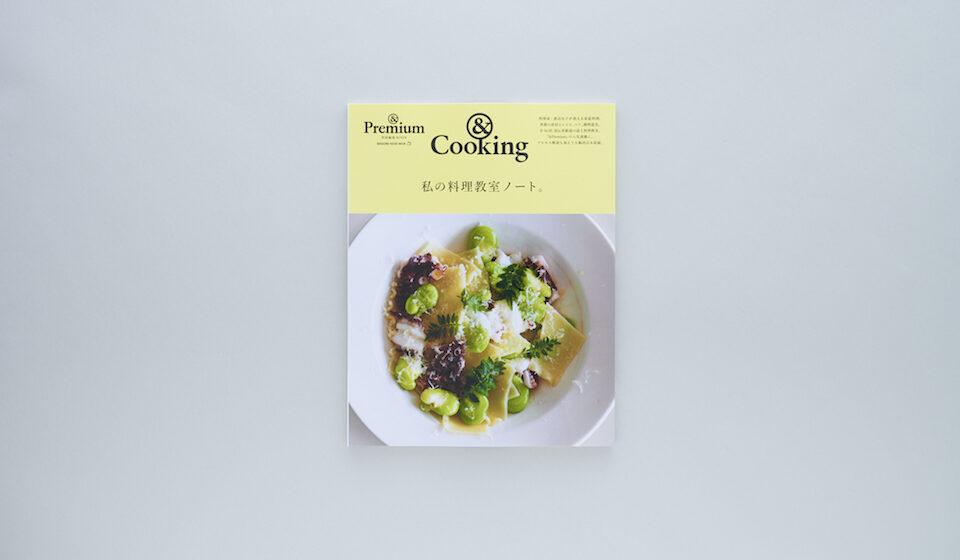 &Cooking / 私の料理教室ノート。「渡辺有子の料理教室ノート」