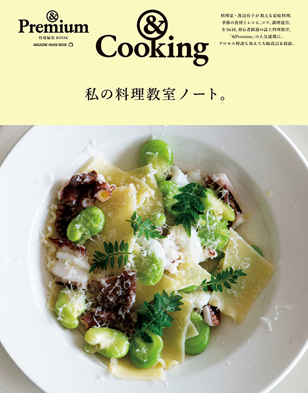 cooking2021-h1-img2