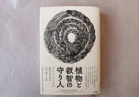 本屋が届けるベターライフブックス。『植物と叡智の守り人』ロビン・ウォール・キマラー 著(築地書館)
