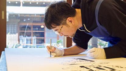THE PROFESSIONAL EYES アーティスト、長場雄さんの瞳の奥に宿るもの