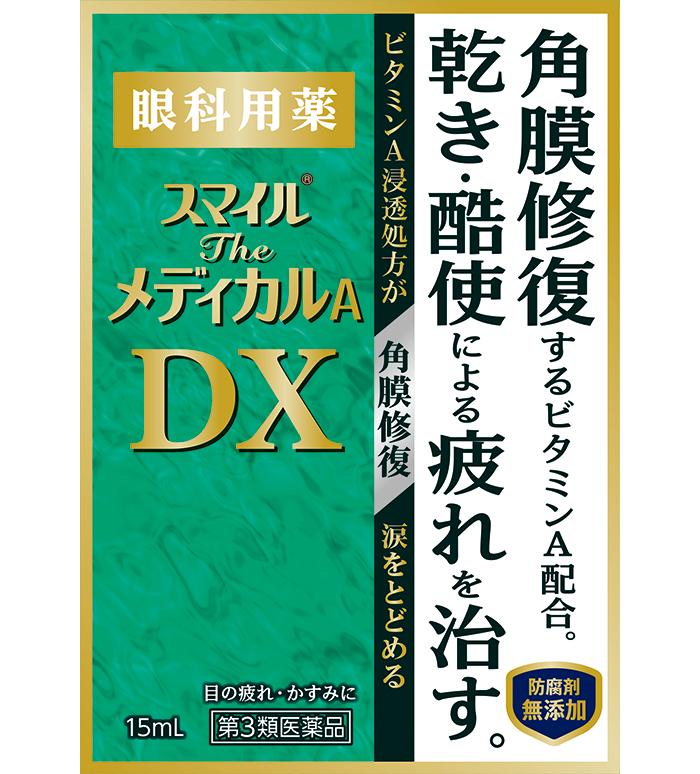 スマイルザメディカルA DX