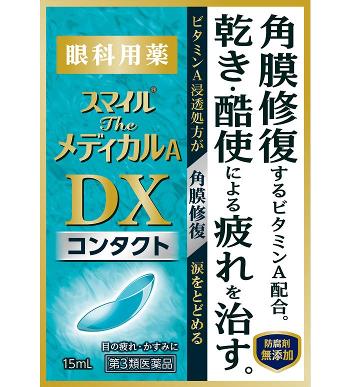 スマイルザメディカルA DX コンタクト