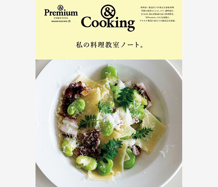 &Cooking / 私の料理教室ノート。